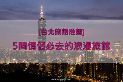 台北情侶旅館推薦