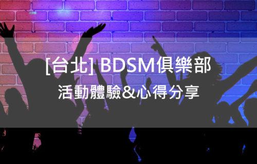 台北SM活動心得