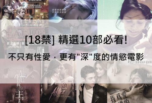 18禁情慾電影2019