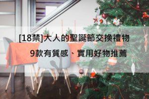聖誕節交換禮物成人18禁