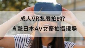 VR成人AV拍攝現場
