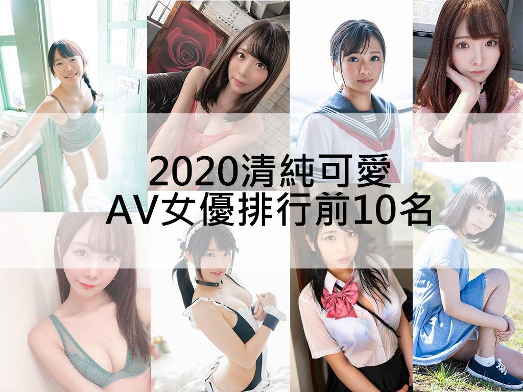 Av 女優 2020