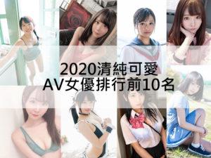 可愛AV女優2020
