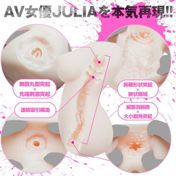 AV女優名器JULIA